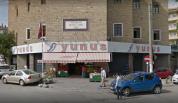 Yunus Market Merkez Şube